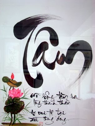 Image result for chữ Tâm image